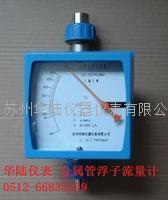 螺紋連接金屬管浮子流量計   HLLZZ15-200,HLLZD15-200