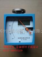 金屬管浮子流量計 HLLZZ/LZD15-200