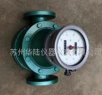 重油流量計 HLLC-25/zhongyou