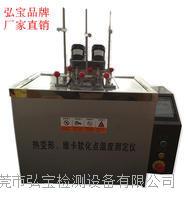 热变形维卡软化点温度测定仪 HB-8001A