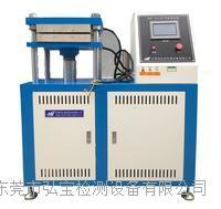 触屏式平板硫化机 HB-7014A