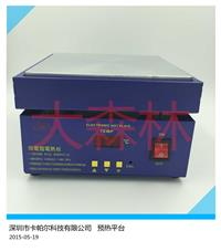 大森林预热平台,LED加热平台,预热平台厂家批发 DSL-946