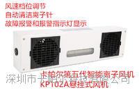德国Kapper智能型双头离子风机KP102A KP102A