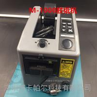 全自动胶带机胶纸切割机M-1000 M-1000