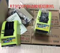 全自动折边胶带切割机RT-9000F RT-9000F