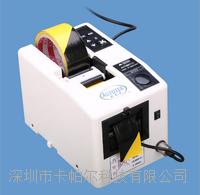 自动胶纸切割机A-2000 A-2000