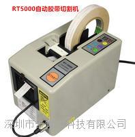 胶带自动切割机RT5000 RT-5000
