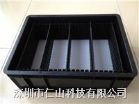 導電周轉箱、塑膠周轉箱 深圳導電周轉箱、防靜電注塑周轉箱