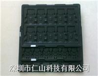 防靜電吸塑盒 防靜電吸塑盤、PS防靜電吸塑盒、LCM防靜電吸塑盒
