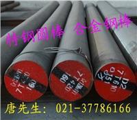 5140合金结构钢|5140材料性能 5140