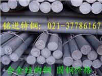 4340合金结构钢|4340合金钢【ASTM】标准材料 4340