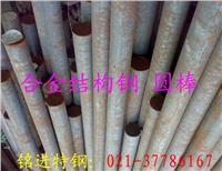 21NiCrMo2合金钢棒21NiCrMo2材料成分 21NiCrMo2钢