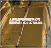 ZCuZn40Mn2錳黃銅棒 ZCuZn40Mn2鑄造銅合金成分 ZCuZn40Mn2