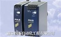 德國PULS DIN導軌式開關穩壓電源 DIMENSION系列