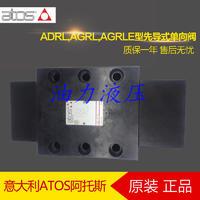 原装正品意大利ATOS阿托斯液控单向阀 AGRL-32 ,AGRL-32 41  AGRL-32 ,AGRL-32 41