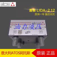 意大利阿托斯ATOS盖板 LIDA-2 12原装** 品质保证 质保一年  LIDA-2 12