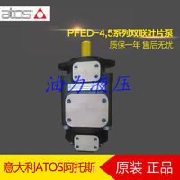 意大利阿托斯ATOS柱塞泵PFED-54150/045/1DV0 21 原装进口 PFED-54150/045/1DV0 21