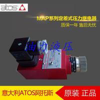 意大利ATOS阿托斯定差式压力继电器MAP-080/E  MAP-080/E