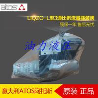 阿托斯比例插装阀LIQZO-L-323/L4 LIQZO-L-323/L4