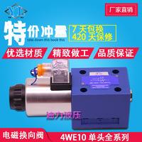 液压电磁换向阀4WE10A/B/C/D/Y33/CG24N9K4/CW220N9K4 4WE10A/B/C/D/Y33/CG24N9K4/CW220N9K4