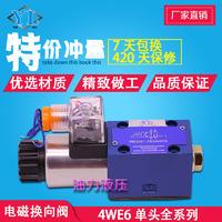 液压阀电磁阀换向阀4WE6E/J/G/H/M/D/A/B/C/Y/OFCG24V/AW220V 4WE6E/J/G/H/M/D/A/B/C/Y/OFCG24V/AW220V