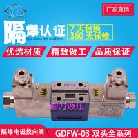 隔爆液压阀电磁快三大发计划GDFW-03-3C2-D24/B220/B127/C/A/52/50 GDFW-03-3C2-D24/B220/B127/C/A/52/50