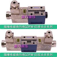 隔爆液压阀电磁快三大发计划GDFW-03-3C6-D24/B220/B127/C/A/52/50