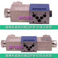 隔爆液压阀电磁快三大发计划GDFW-03-2B2B-D24/B220/B127/52/50