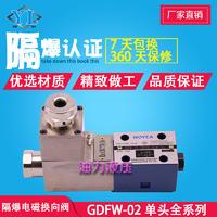隔爆液压阀电磁快三大发计划GDFW-02-3C4-D24/B220/B127/C/A/52/50 GDFW-02-3C4-D24/B220/B127/C/A/52/50