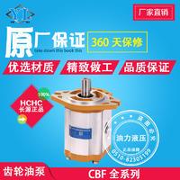 长源型齿轮泵CBF-F663-AFP/CBF-F6100-AFP/CBFG-F408-AFP CBF-F663-AFP/CBF-F6100-AFP/CBFG-F408-AFP