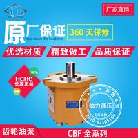 长源型齿轮泵CBF-E440-ALHL/CBF-F450-ALP/CBF-F432-ALHL