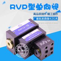 单向阀 RVP6/RVP8/RVP10/RVP12/RVP16/RVP20/RVP25/RVP30-10B  RVP6/RVP8/RVP10/RVP12/RVP16/RVP20/RVP25/RVP30-10B