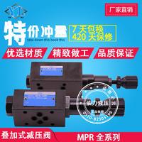 叠加式减压阀MPR-03B-K-3-30  MPR-03B-K-3-30