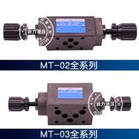 叠加式单向节流阀MT-02B-K-I-30 MT-02B-K-I-30