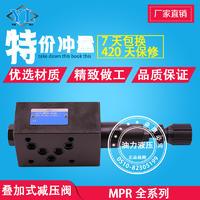 叠加式减减压阀MPR-04P-K-3-30 MPR-04P-K-3-30