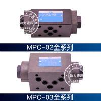 叠加式液控单向阀MPC-02B-50-30