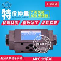 叠加式液控单向阀MPC-03B-05-40     MPC-03B-05-40