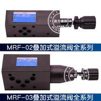 叠加式溢流阀 MRF-03A-K-4-20  MRF-03A-K-4-20