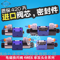 无锡电磁换向阀4WE6E/4WE6G/4WE6J/4WE6D/4WE6C/4WE6Y电压24v 220v 电磁换向阀3WE6A6X/EG24N9K4