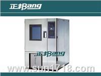 薄膜型濕凍濕熱溫度循環試驗箱