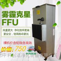北京专用FFU净化机 上海专用FFU净化机 河北专用FFU净化机 575*1175mm