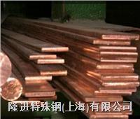 锰青铜 铜板 QMn1.5