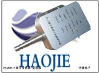 微壓傳感器,微氣壓傳感器,微氣壓變送器 PTJ501-1