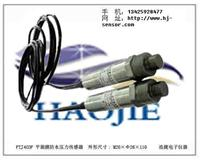 A防水型平面膜型壓力變送器 PTJ403F-01