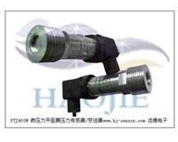 高溫齊平膜型壓力傳感器/變送器 PJT403H-01