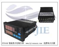 智能數字壓力顯示控制儀表,數字壓力顯示控制儀表批發價,數字壓力顯示控制儀表專業選型 PY500H-01