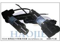 檢驗管道壓力專用壓力傳感器、管道壓力傳感器價格、管道壓力傳感器選型、管道壓力傳感器廠家 PTJ206