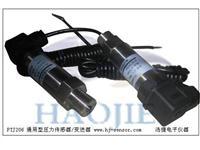 佛山高明市液壓泵液壓大小感應器價錢,液壓傳感器,液壓變送器價格 PTJ206