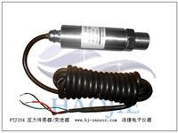 佛山與變頻器配套用水壓力傳感器,浩捷高精度水壓傳感器價錢 PTJ204