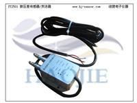 正負風壓差傳感器質量,浩捷正負風壓差變送器價錢與使用 PTJ501